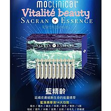 MO-Clinical Sacran Essence藍精齡救命水精華(14大功效吸水補水鎖水保濕提亮緊緻V面抗皺去紋提升水嫩滋潤去斑收毛孔防敏感)Serum安瓶