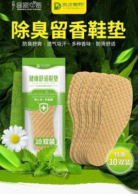 【蘑菇小隊】10雙 防臭鞋墊男女加厚吸汗透氣-MG92707