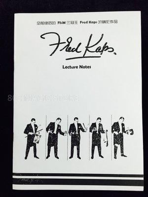 [808 MAGIC] 魔術道具 Fred Kaps Lecture Note