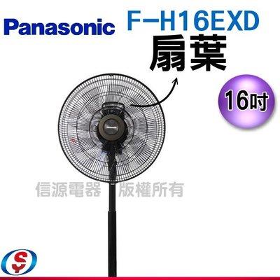 零件~【新莊信源】16吋【Panasonic國際牌電扇~9片扇葉46610-1880】F-H16EXD 適用