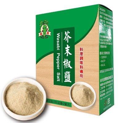 【吉嘉食品】松井芥末椒鹽/奶素 每盒600公克[#1]{CV0026-2}