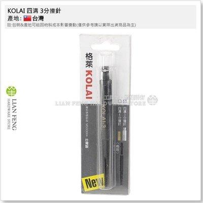 【工具屋】KOLAI 四溝 3分撞針 (內迫.外迫2用) 壁虎打擊器 專利型 內牙壁虎 3/8 三分 輔助工具