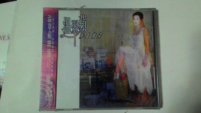 溫翠蘋 伴我情深  專輯CD 全新未拆  波麗佳音發行