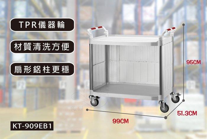 【吉賀】免運 KT-909EB1 推車 多功能手推車 餐廳 美髮 醫療 工業風 房務 KT 909EB1