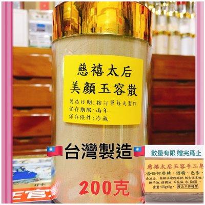 限時免運贈皂  珍珠玉容散面膜/台灣製/比七子白面膜粉更高級/含真正珍珠粉/改善暗沉淨化毛孔/純正真實配方回購率極高