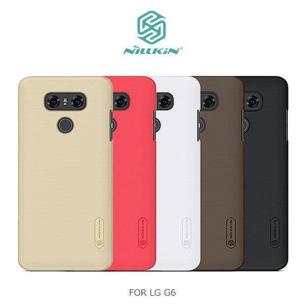 NILLKIN LG G6 H870DS 超級護盾保護殼 抗指紋 磨砂殼 硬殼 保護套 贈保護貼【MIKO手機館】