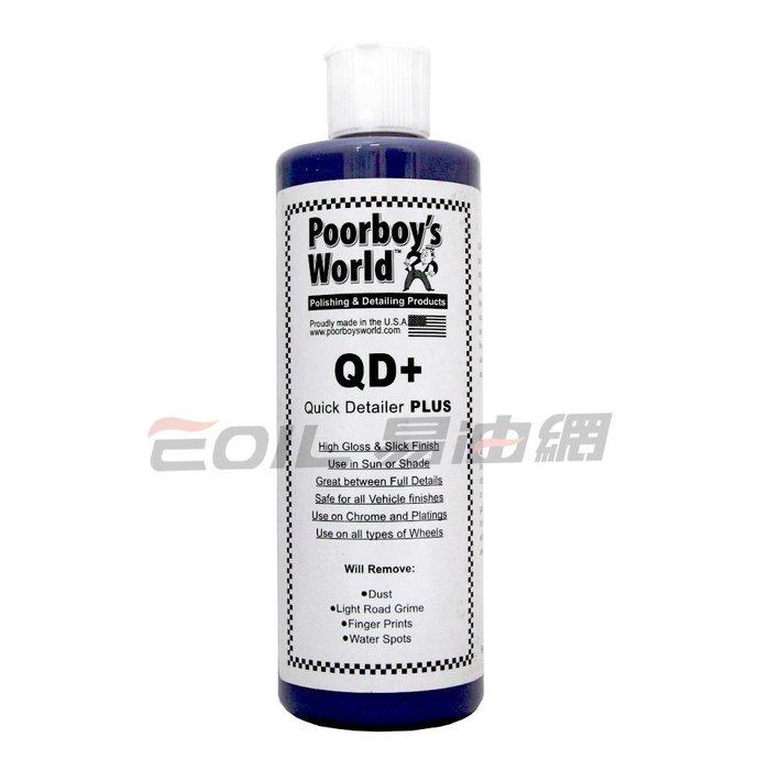 【易油網】窮小子快速保養劑 Poorboy's World Quick Detailer PLUS QD+