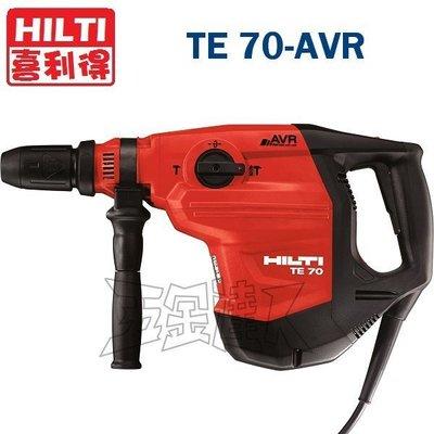 【五金達人】HILTI 喜利得 喜得釘 TE 70-AVR 五溝超重型電鎚鑽 取代TE70