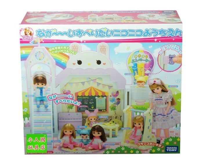 莉卡娃娃 莉卡歡樂兔兔幼稚園(不附娃娃)_ LA 97547 原價1750元 永和小人國玩具店