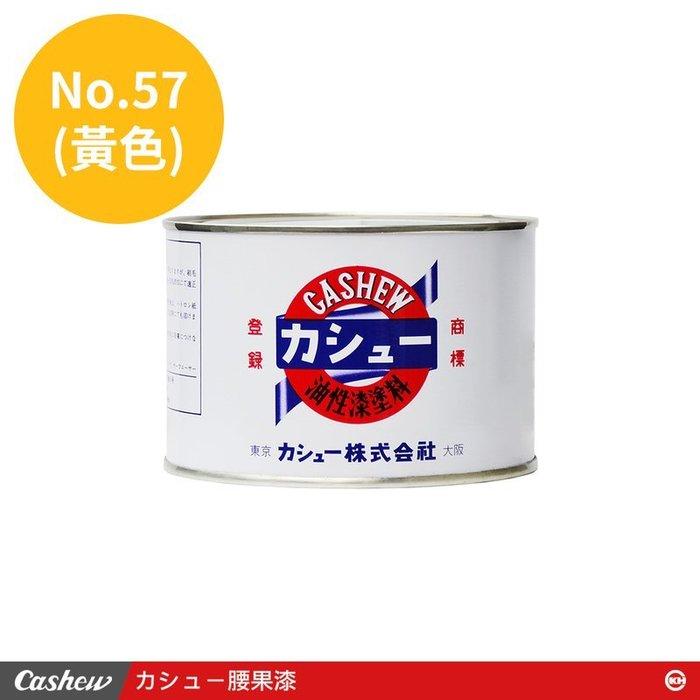 【正光興貿易】日本進口 『CASHEW總代理』No.57黃 腰果漆0.5kg