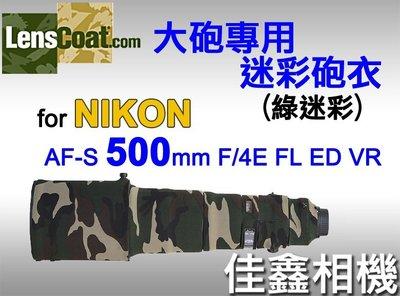 @佳鑫相機@(全新品)美國 Lenscoat 大砲迷彩砲衣(綠迷彩)Nikon 500mm F/4E FL ED VR用