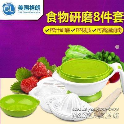 GL格朗寶寶輔食研磨器嬰兒輔食工具兒童食物研磨碗手動料理器套裝