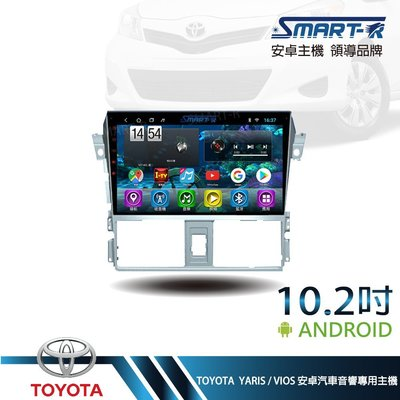 【SMART-R】TOYOTA YARIS / VIOS通用 10.2吋安卓 2+32 主車機 -第二代入門四核心 T1