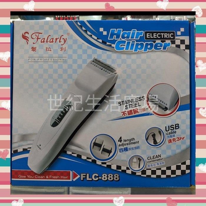 [世紀香水廣場] 髮拉利FLC-888 電剪