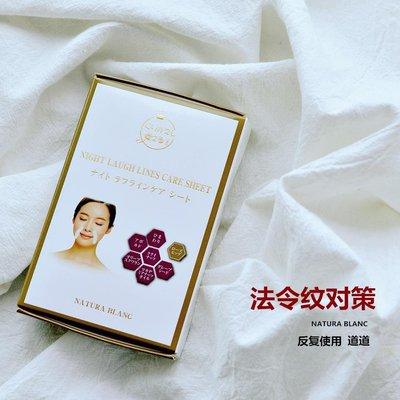 DS韓國彩妝~日本反復可用 法令紋對策 除皺 淡化法令紋精華貼 嘴角紋面膜貼