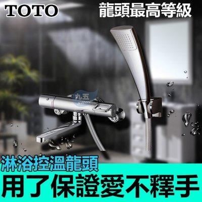 TOTO 淋浴用控溫龍頭 TMGG40...