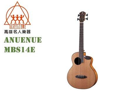 【名人樂器】Anuenue MBS14E 紅杉/桃花心木 面單 貝斯 木貝斯 搭配 aNueNue Space 拾音器