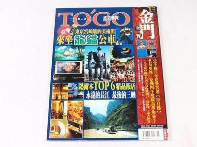 【懶得出門二手書】《TO GO  旅遊情報 金門、宮崎駿、墨爾本...墾丁》2002.03