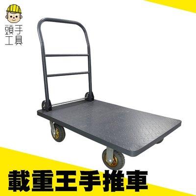 《頭手工具》摺疊手推車 便攜平板車家用 拉車 搬運車 載重王拉貨 拖車 小推車