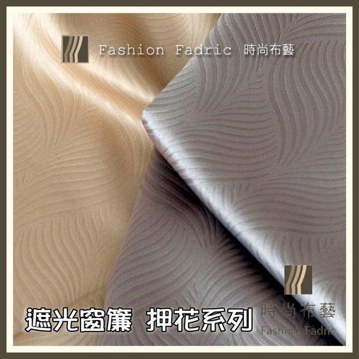 三明治 遮光窗簾 《壓花系列》 15元 /才 80-95%遮光 030202-2558