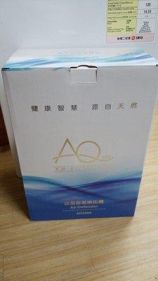 AQ Bio AD3880, 家居空氣殺菌納化機(NEW)