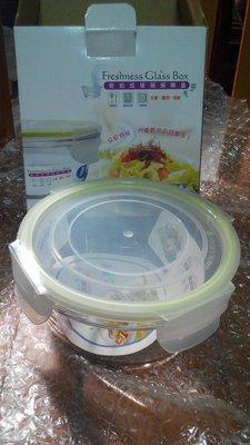 ~衣圓琦標&無底*衣綺交流~Freshness Glass Box 密扣式玻璃保鮮盒700ml 新增星期六 日運