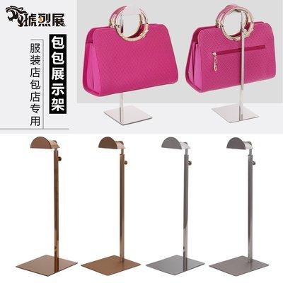 【全館免運】--包架子包包展示架掛包架女包架不銹鋼服裝店包架展示臺櫥窗陳列架#包包展示架