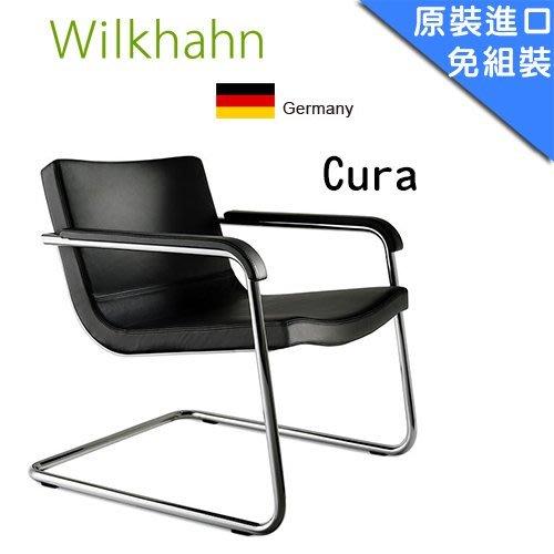 《瘋椅世界》Wilkhahn Cura 德國百年品牌 休閒椅 造形椅 工學椅 吧檯椅 全球頂尖熱銷品牌 國內外設計師愛用