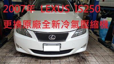 2007年 LEXUS  IS250 更換原廠全新冷氣壓縮機   新竹  沈先生  下標區