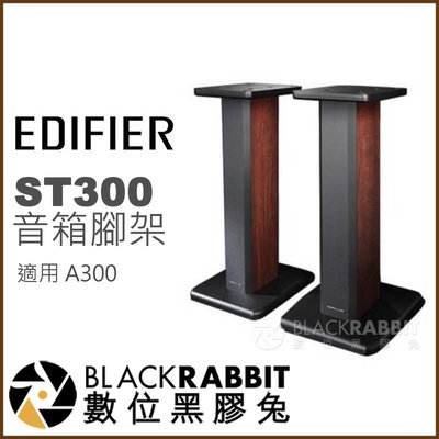 數位黑膠兔【 EDIFIER ST300 音箱 腳架 適用 A300 】 喇叭 音響 放置 桌架 立架 托盤 托架 腳墊