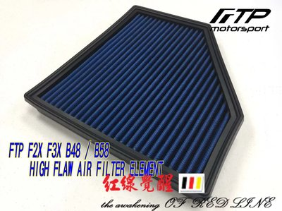FTP BMW F2X F3X HIGH FLAW AIR FILTER ELEMENT高流量濾芯~B48/B58-台中