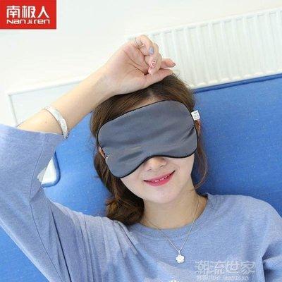 眼罩睡眠遮光透氣男女真絲舒服耳塞防噪音三件套緩解疲勞安神助眠