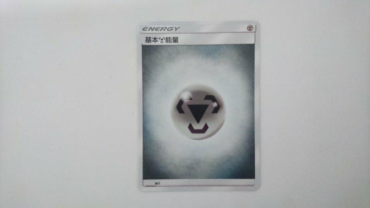 寶可夢 PTCG 中文版 基本能量 鋼