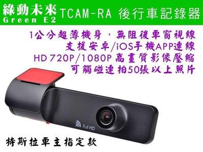 TESLA 特斯拉 專用 TCAM-RA 後行車記錄器 電動車 電動汽車 可用 ✔附發票【綠動未來】