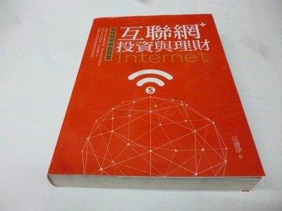 1本129元《互聯網+投資與理財 如何利用網路致富》江清萍》  《兒童自閉癥及其他發展性障礙的行為干預 [簡體書]新華》