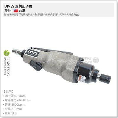 【工具屋】*含稅* DIVES 氣動起子 8H AD-608 直柄起子機 六角軸 氣動起子機 螺絲批 直型 螺絲起子機