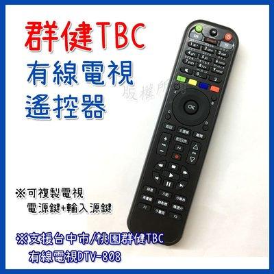 TBC群健 凱擘 南桃園 北視 信和 吉元 數位機上盒遙控器 有線電視 機上盒遙控器 台灣大寬頻