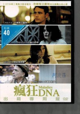 *老闆跑路* 《瘋狂DNA 》 DVD二手片,下標即賣,請讀關於我