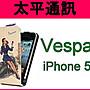 ☆太平通訊- 促銷☆Vespa 偉士牌 iPHONE 5 s...