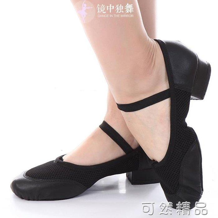 芭蕾舞鞋民族舞蹈網面練功鞋瑜伽夏季透氣網鞋軟底網布教師鞋