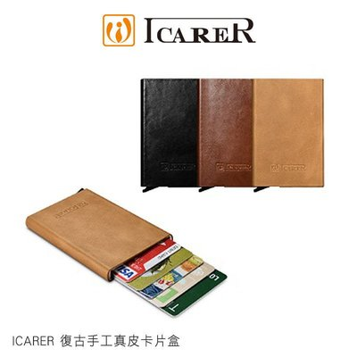 --庫米--ICARER 復古手工真皮卡片盒 彈壓式卡夾 證件 卡片 信用卡收納盒