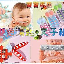 [現貨在台 台灣出貨]嬰兒雙色湯匙+叉子組 寶寶輔食餐具 嬰兒餐具 餵食餐具 寶寶湯匙 寶寶叉子