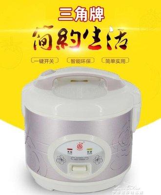 電飯鍋2L3L4L5L6L升家用不粘飯煲1-2-3-4-5-6-8人220V