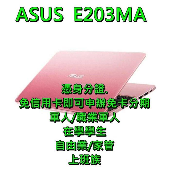 ASUS 華碩 E203MA 4G/64G N4000 公司貨【免卡分期】【現金分期】【免頭款】【自選繳費日期】