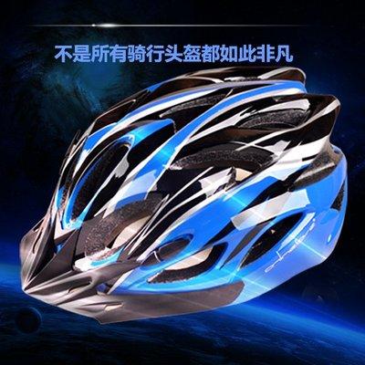 自行車騎行頭盔山地車一體成型超輕男女頭盔單車騎行裝備安全帽