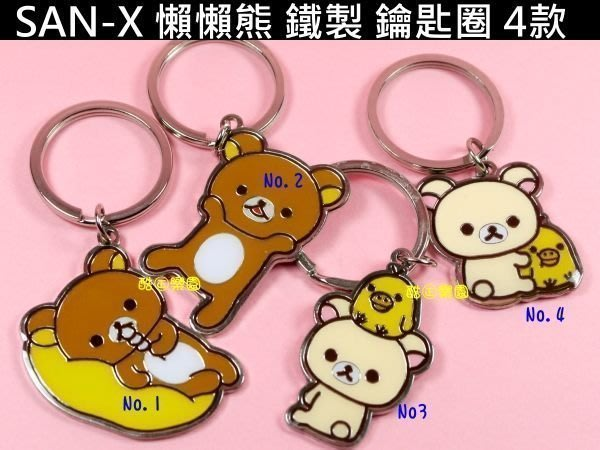 酷樂園《SAN-X 懶懶熊 第四代鐵製鑰匙圈》拉拉熊妹小雞可掛手機吊飾經典造型 Rilakkuma 質感