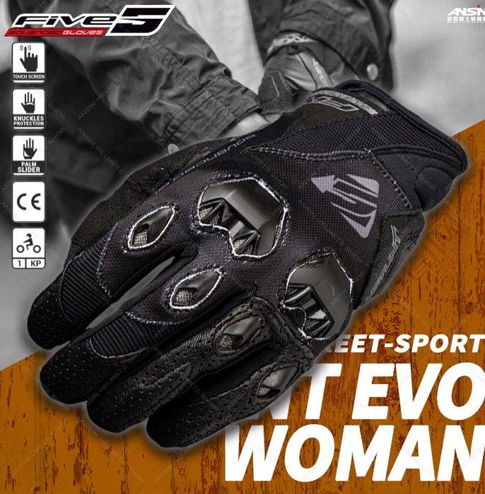 [中壢安信]法國 FIVE Advanced 手套 STREET STUNT EVO WOMAN 黑 女版 防摔手套