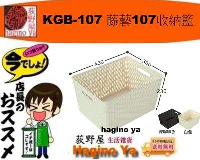 荻野屋 KGB-107 藤藝107收納籃 整理籃 置物籃 1入 KGB107 直購價