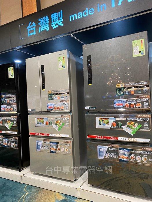 【即時議價】【台中彰化‧貨到付款】*Panasonic 國際 變頻四門冰箱610L【NR-D611XV-L】