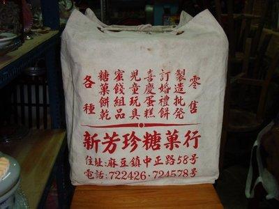 """收藏一件台灣早年的""""新芳珍糖果行""""所製作的帆布袋"""